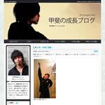 平野甲斐オフィシャルブログ